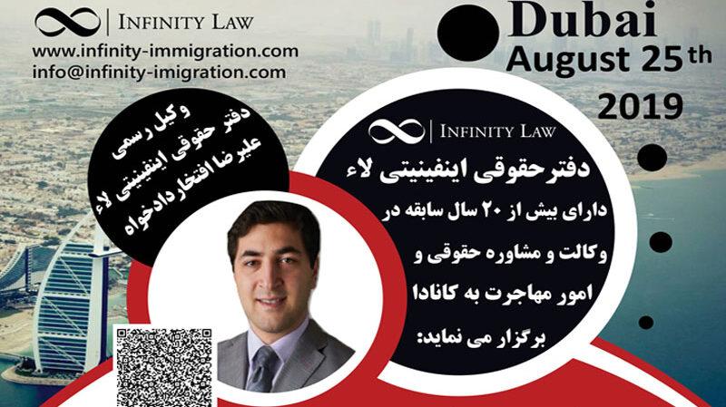 سمینار مهاجرت،تجارت و ثبت شرکت در کانادا با حضور وکیل رسمی کانادا 3شهریور دبی02146049943