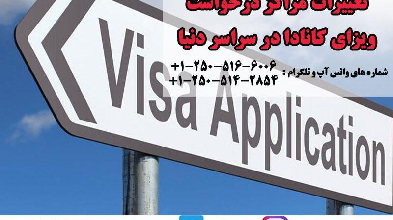 تغییر مراکز درخواست ویزای کاناداVAC، سراسر دنیا را تحت تاثیر قرار داده است